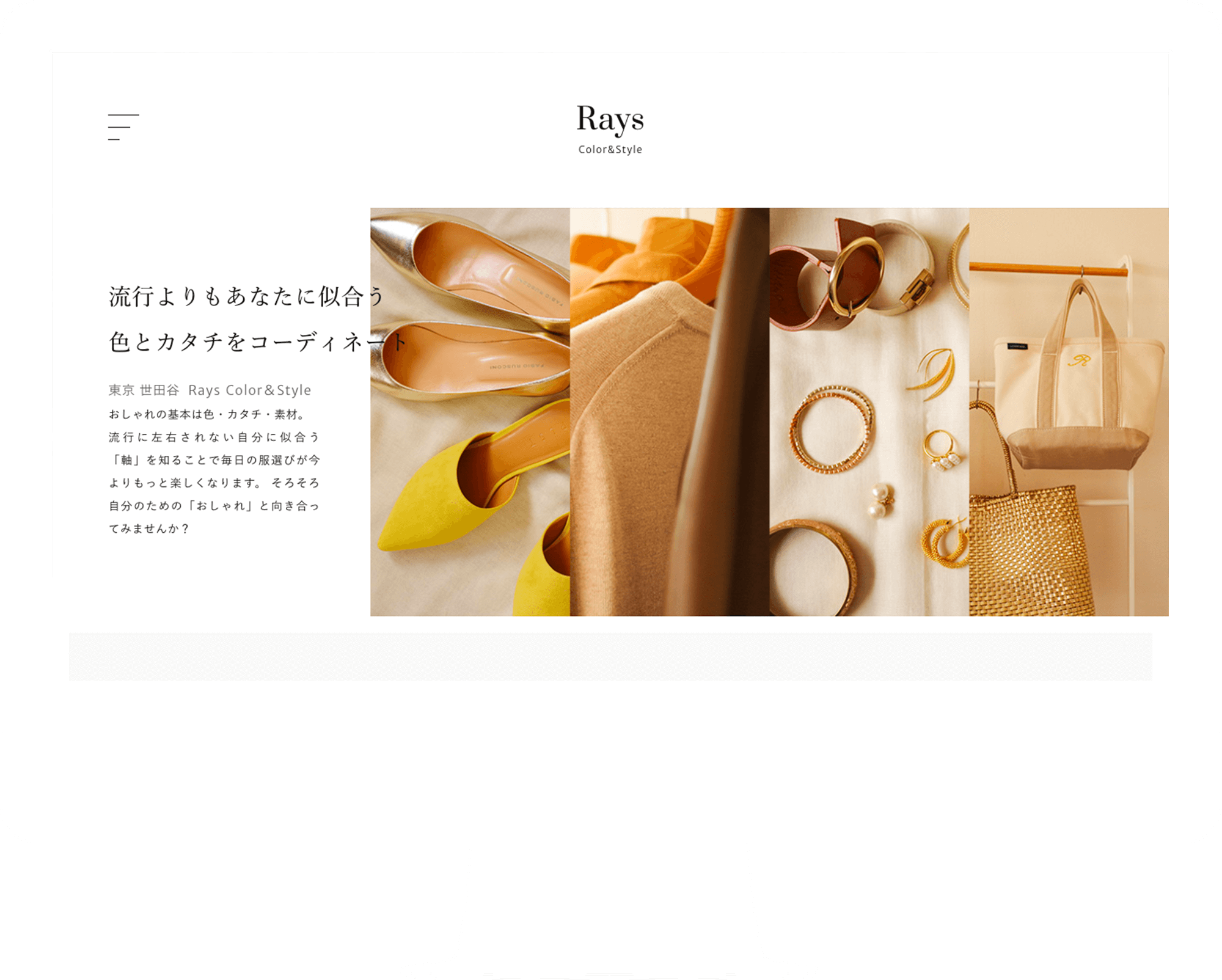 Rays color & style-PC表示