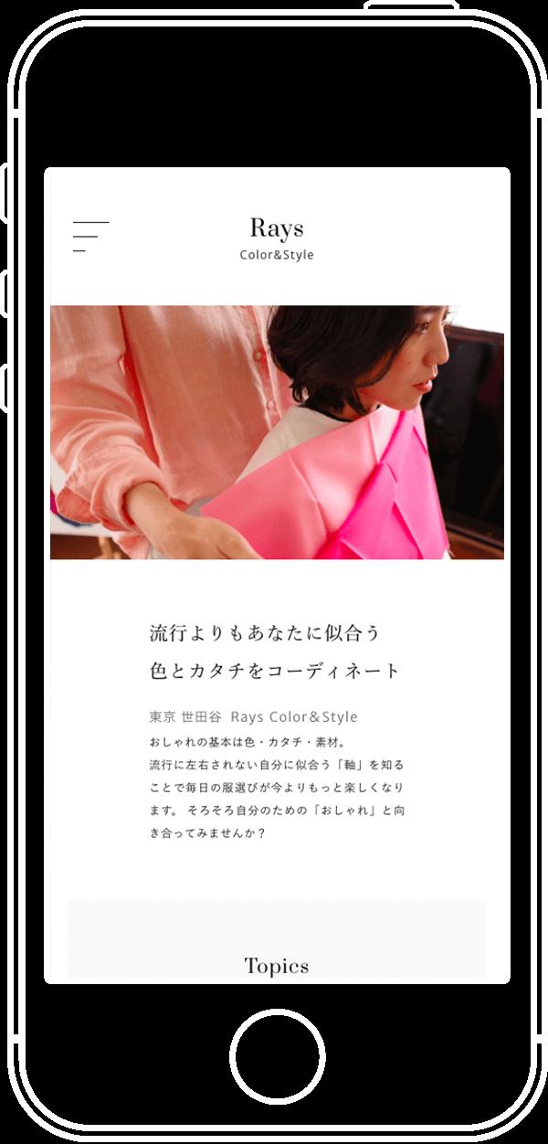 Rays color & style-スマートフォン表示