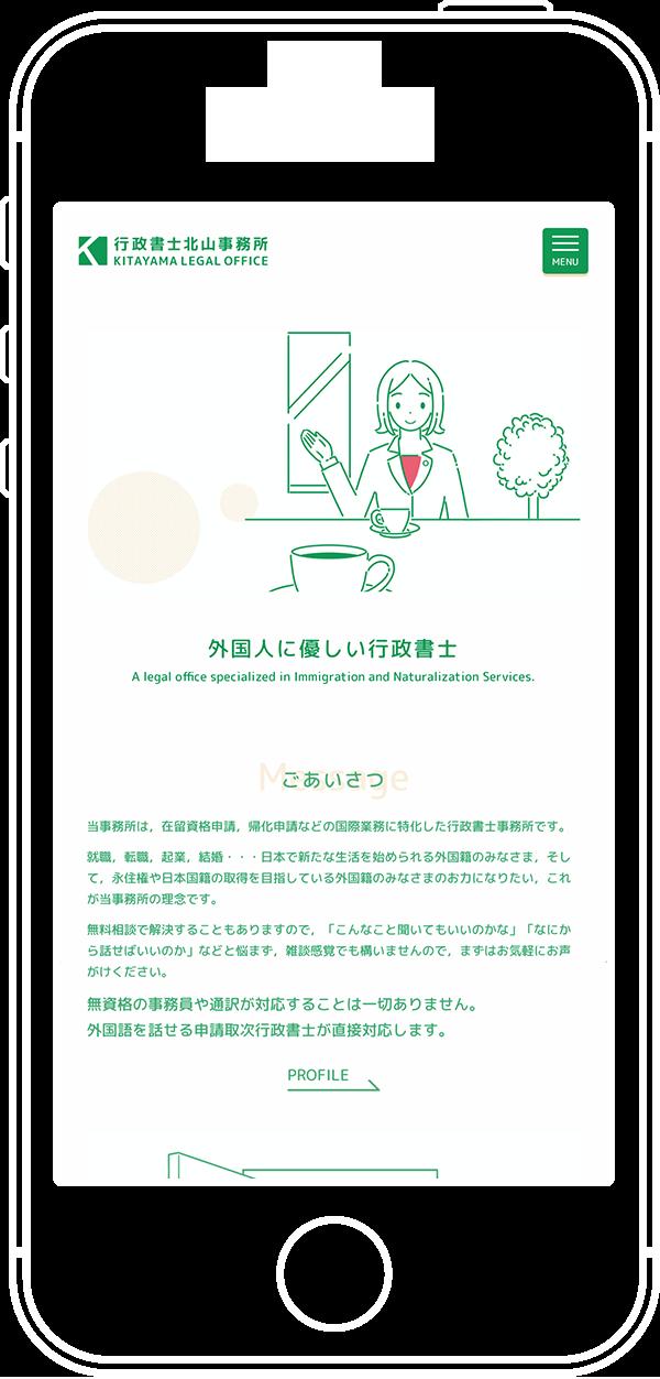 行政書士北山事務所-スマートフォン表示