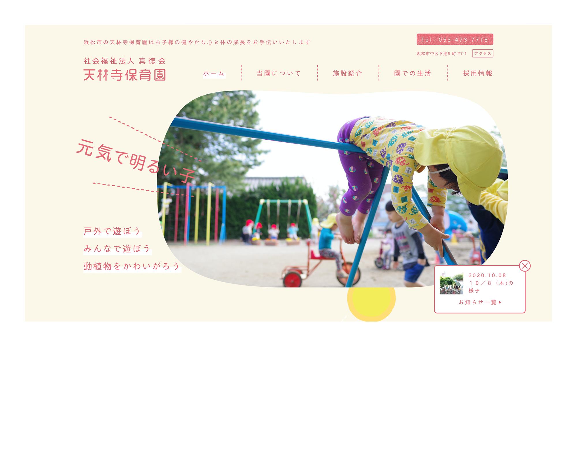 天林寺保育園-PC表示