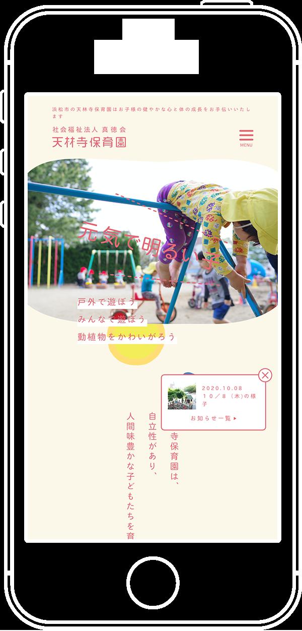 天林寺保育園-スマートフォン表示