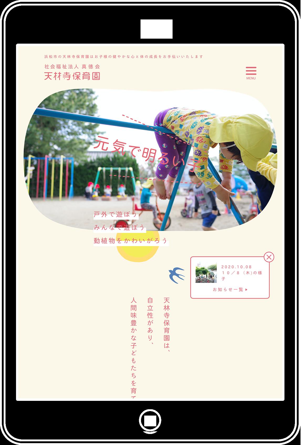 天林寺保育園-タブレット表示